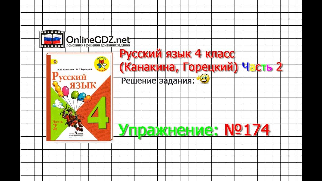 Готовое упражнение 174 по русскому языку 2 класс по учебнику горецкого и канакина