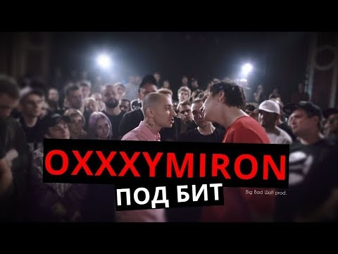 Oxxxymiron - Тысячеликий герой [VERSUS Под Бит] (bbwprod.)
