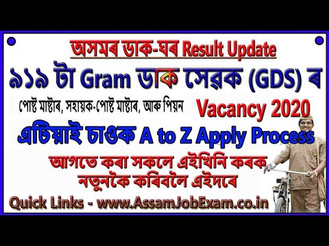 assam-postal-circle-919-post-gds-recruitment-2020-online-apply-form-&-re-submission-process