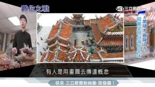 「組裝」台灣的故事 4萬積木蓋龍山寺|三立新聞台