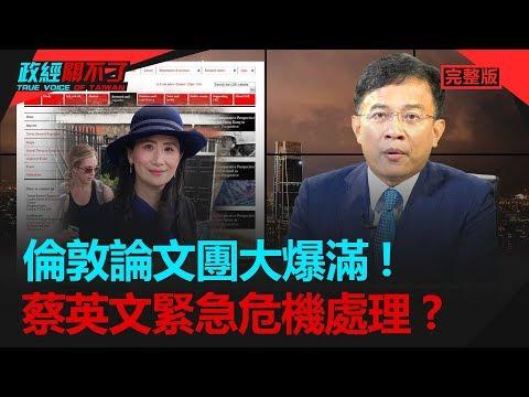 政經關不了(完整版) 2019.09.16