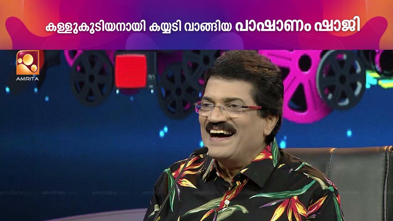 Download കള്ളുകുടിയനായി കയ്യടി വാങ്ങിയ പാഷാണം ഷാജി | Parayam Nedam | Amrita TV