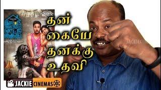 Iruttu Araiyil Murattu Kuththu Tamil Movie Review By Jackiesekar | முரட்டு குத்து விமர்சனம்