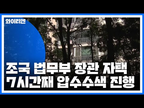 檢, 조국 법무부 장관 방배동 자택 압수수색...7시간째 진행 중 / YTN
