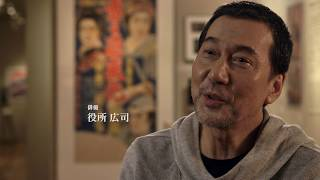 役所広司、スピルバーグが三船敏郎を語る『MIFUNE:THE LAST SAMURAI』予告編 役所広司 検索動画 30