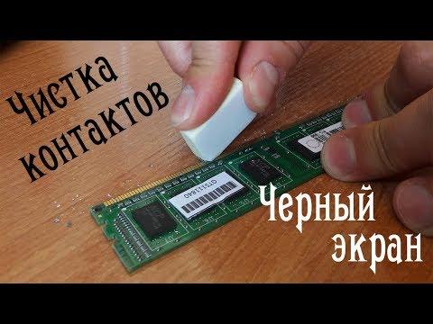 Почему черный экран при замене компонентов (замене оперативной памяти, видеокарты, звуковой карты)