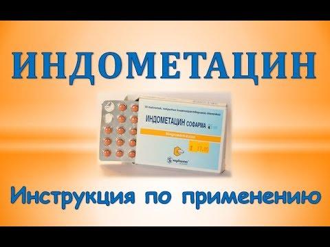 Индометацин (таблетки): Инструкция по применению