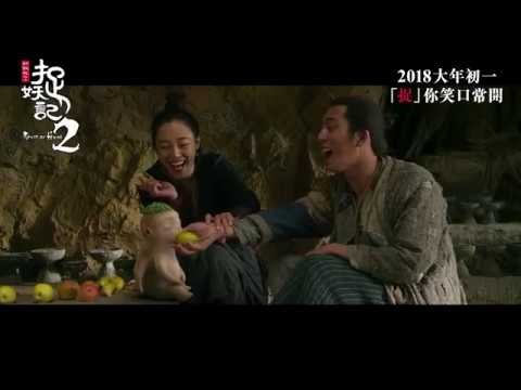 捉妖記2 (Monster Hunt 2)電影預告