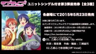 The School Idol Movi ユニットシングル付き第3弾前売券
