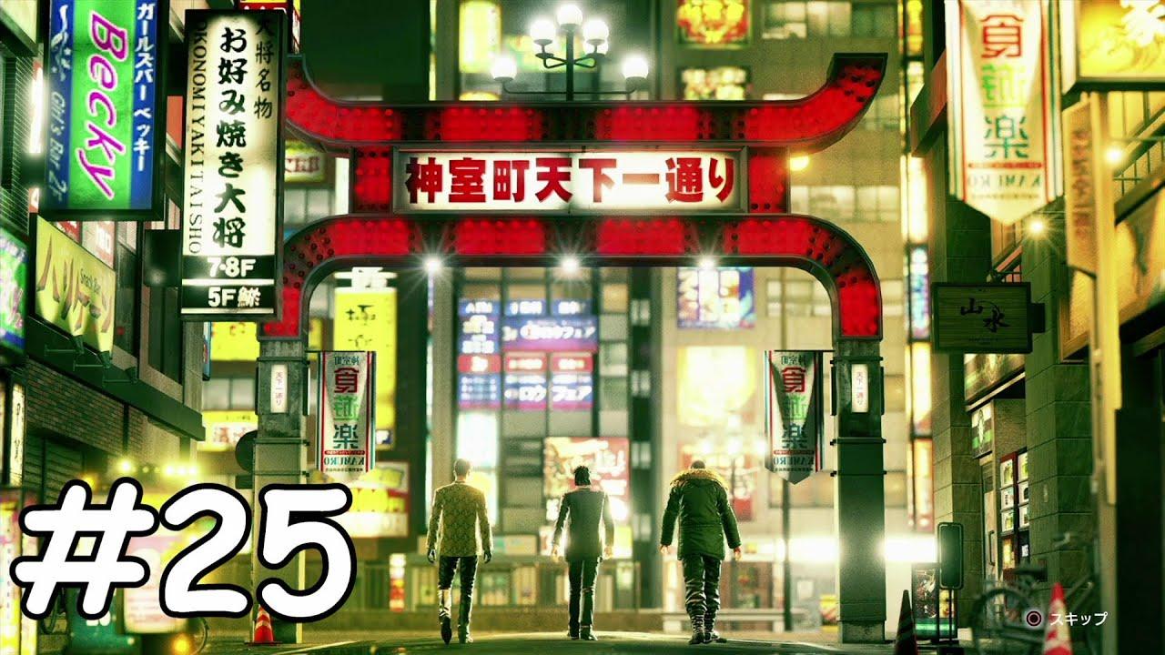 神室町3K作戦【龍が如く7】 - YouTube
