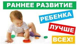 Раннее развитие ребенка лучше всех!