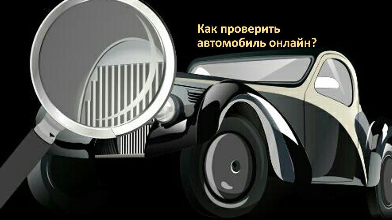 Проверить залог автомобиля по vin нотариальная палата