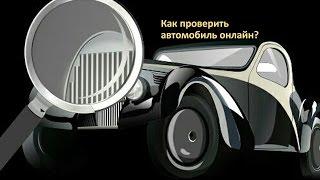 видео Проверка авто по номеру кузова бесплатно на официальном сайте ГИБДД