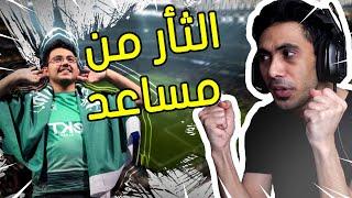 فيفا 21 - تحديت بطل العالم مساعد الدوسري الجزء الثاني , البنتيك نزل ! 🔥😱 | FIFA 21