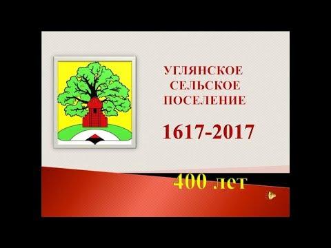 Презентация посвященная 400-летию с. Углянец Верхнехавского района Воронежской области
