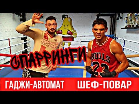 Гаджи-автомат и Искандар Шеф-повар / Спарринги по боксу в БК Груша / Подготовка на Топ Дог 7