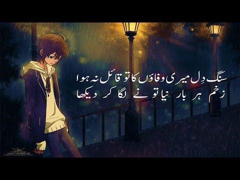 Heart Touching Two||Lines 2 Lines Dard Bhri Shayri || True Lines In Urdu||Dard Shayari By Dj Youtube