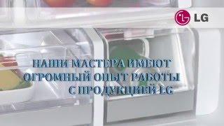 Ремонт холодильников LG(Компания
