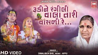 Rudi Ne Rangili Vala I Raas I Gujarati Song I Diwaliben Bhil
