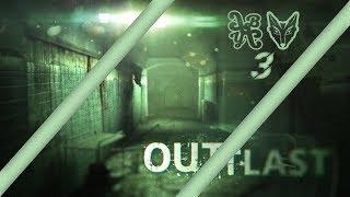 Кожу в рожу и в перед! [Outlast] #3