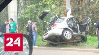Смотреть видео На Ленинградском шоссе легковушка влетела в столб - Россия 24 онлайн