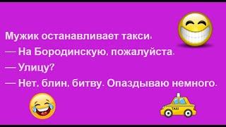 Анекдоты Подборка анекдотов Выпуск 16