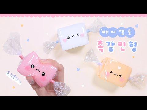[SUB] 폭신폭신~ 마시멜로 촉감인형 만들기? Crafting Marshmallow Touchy Doll  Squishy マシュマロ人形
