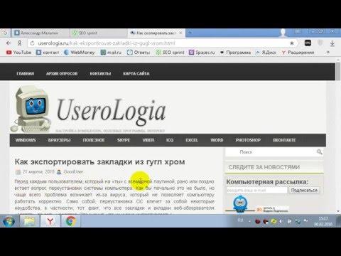 Как скопировать закладки из Google Chrome