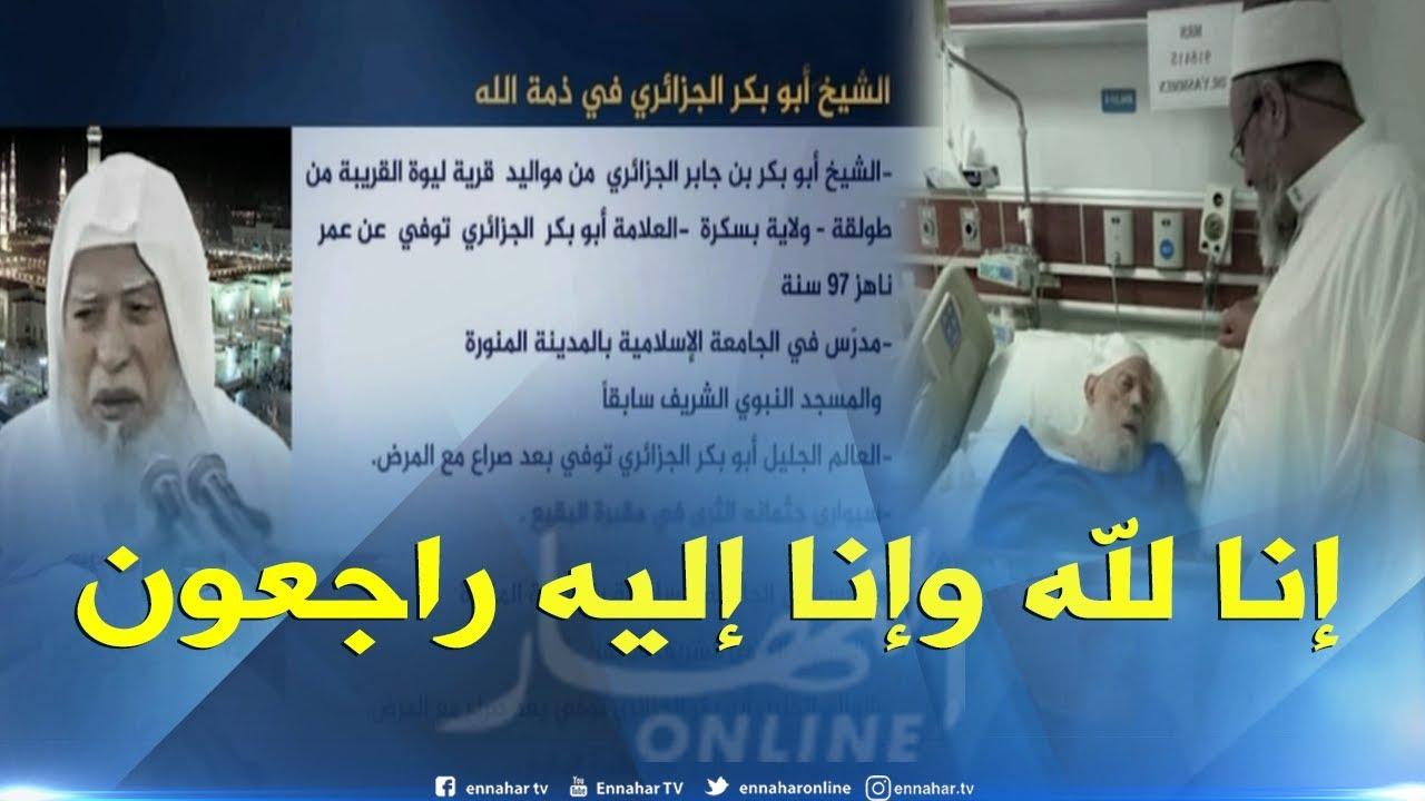 العلامة الشيخ أبو بكر الجزائري في ذمة الله Youtube