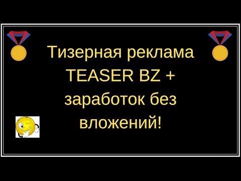 Тизерная реклама TEASER BZ + заработок без вложений!
