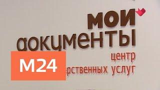 """""""Это наш город"""": в 70 столичных МФЦ можно сделать прививку от гриппа - Москва 24"""