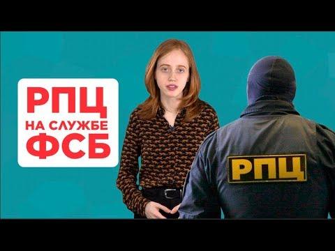 КГБ, ФСБ, РПЦ: как церковь сотрудничает с чекистами | Саша Семенова
