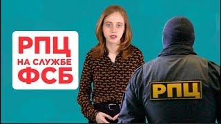 КГБ, ФСБ, РПЦ: как церковь сотрудничает с чекистам...