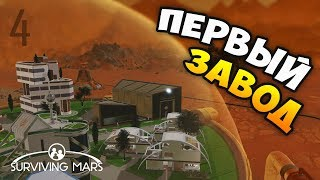 ПЕРВЫЙ ШАГ К АВТОНОМНОЙ КОЛОНИИ! - Surviving Mars. Сложность 505%. Эпизод 4