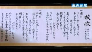 3校統合の金木小に新校歌/五所川原