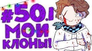 Lp. #Истоки Майнкрафт #50.1 ТРЕТИЙ Я!