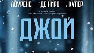 «Джой» — фильм в СИНЕМА ПАРК