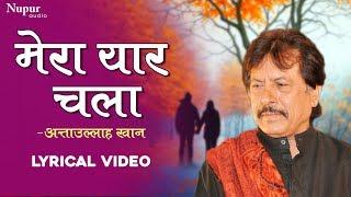 Mera Yaar Chala | Attaullah Khan | Romantic Sad Song | Nupur Audio