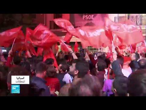 فوز الاشتراكي سانشيز بانتخابات إسبانيا واليمين المتطرف يدخل البرلمان