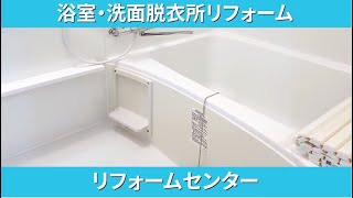 浴室 洗面脱衣所リフォーム リフォームセンター