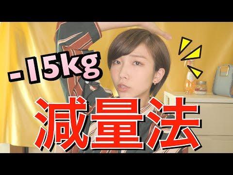 【ダイエット】ー15kg減量法【diet】