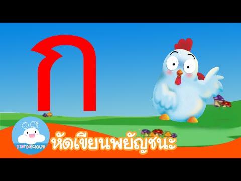หัดเขียน ก ไก่ by KidsOnCloud
