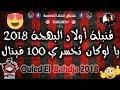 "Ouled El Bahdja 2017 "" Lokan Tkhesri 100 Final "" ( Lyrics )   USMA2017"