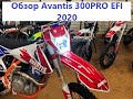 Gambar cover Обзор Avantis 300PRO EFI 2020