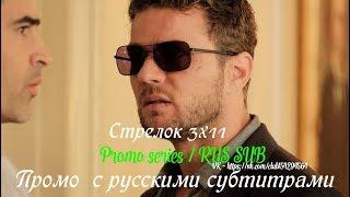 Стрелок 3 сезон 11 серия - Промо с русскими субтитрами (Сериал 2016) // Shooter 3x11 Promo