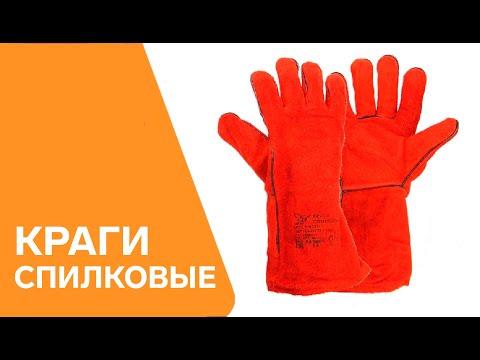 Спилковые рабочие перчатки (для сварки)