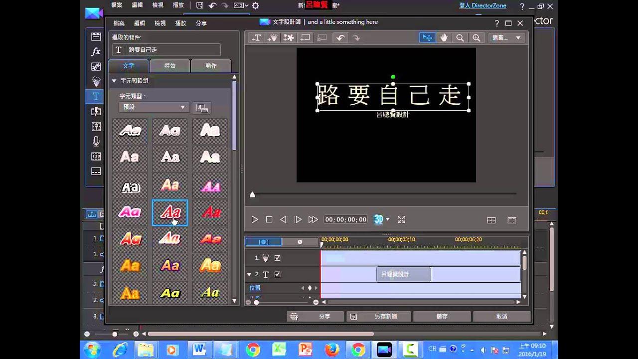 威力導演14_主題影片製作-A50_片頭文字設計 - YouTube