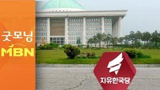 한국당 지지율 '출렁'…