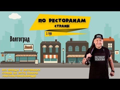 По ресторанам страны - Волгоград!