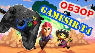 ???? Обзор ???? Игровой геймпад GameSir T4, играем brawl stars ???? 135